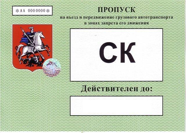 Пропуск на перевозку груза по центру Москвы
