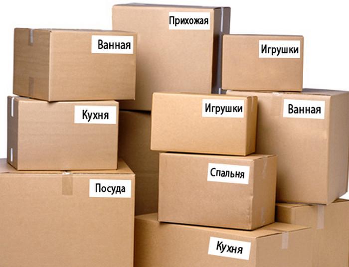 Подписанные коробки с вещами для переезда